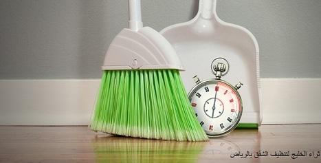 ثراء الخليج لنظافة الشقق بالرياض - 0534838744 | شركة ثراء الخليج | Scoop.it