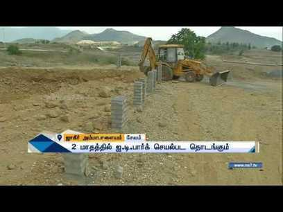 IT Park to function in 2 months at Salem | News7 Tamil - YouTube | Healthcare | Scoop.it