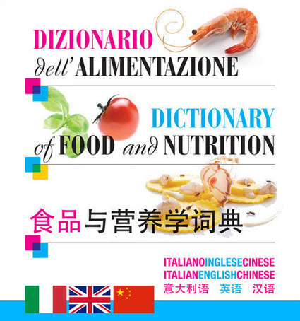 (MULTI) Dictionary of Food and Nutrition | 1001 Glossaries, dictionaries, resources | Scoop.it