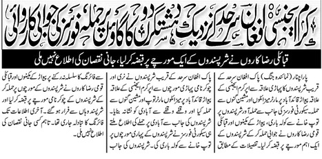 terrorist attack the locals population in parachinar pewar pakistani forces and locals retaliate Daily Jang Epaper, Urdu Multimedia E-Newspaper of Pakistan with video footage - ejang.jang.com.pk | parachinarvoice | Scoop.it