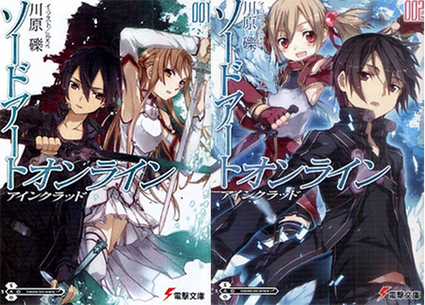 Sword Art Online est étudié en classe au Japon   Actualité: Manga et Anime   Scoop.it