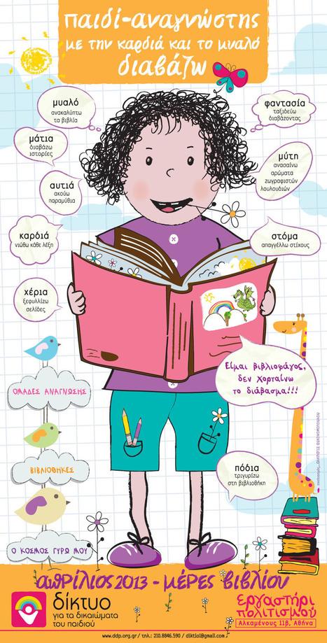Απρίλιος 2013- μέρες βιβλίου : Δίκτυο για τα Δικαιώματα του Παιδιού | Book's Leader | Scoop.it