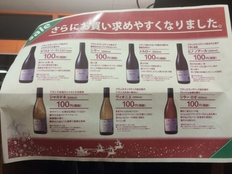 Daiso wine, the super cheap vino from Japan's largest chain of 100-yen stores ... - | Quirky wine & spirit articles from VINGLISH | Scoop.it