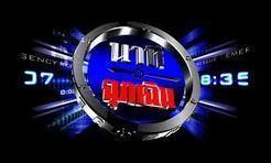 ดูรายการ นาทีฉุกเฉิน ย้อนหลัง วันที่ 13 กันยายน 2556 ดูรายการ นาทีฉุกเฉิน ย้อนหลัง | ดูทีวีย้อนหลัง | ดูรายการทีวีย้อนหลัง | ดูละครทีวี | ดูทีวีย้อนหลัง | ดูละครย้อนหลัง | ดูรายการทีวี | ดูรายการที... | ดูทีวีย้อนหลัง | ดูรายการทีวีย้อนหลัง | ดูละครทีวี | ดูทีวีย้อนหลัง | ศูนย์รวมความบันเทิง เต็มรูปแบบ อัพเดตก่อนใคร ใหม่สด ทุกวัน . | Scoop.it