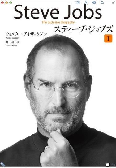 ついに出た紀伊國屋の電子書籍アプリ「Kinoppy for Mac」を試してみた感想など | トブ iPhone | $> cd ePub | Scoop.it