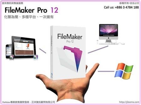 為什麼全球企業愛用FileMaker? - RiS社群- 正洋資訊顧問有限公司 | 有您世界變更好 - FileMaker | Scoop.it
