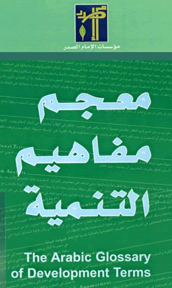 (AR) (EN) (FR) - The Arabic Glossary of Development Terms   Imam Sadr   Glossarissimo!   Scoop.it