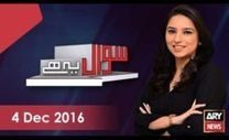 ARY News Talk Show Sawal Yeh Hai 4th December 2016 with Maria Memon - News TV Channel | News TV Talk Shows | Scoop.it