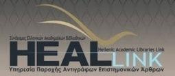 Παροχή Αντιγράφων Επιστημονικών Άρθρων του HEAL-Link τώρα και στους χρήστες της Βιβλιοθήκης Λιβαδειάς! | kgizimis | Scoop.it