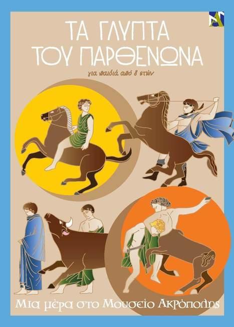 Την 28η Οκτωβρίου στο Μουσείο της Ακρόπολης -Παιχνίδια με ένα σακίδιο | travelling 2 Greece | Scoop.it