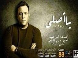 تحميل اغنية يا اصلى - محمد فؤاد   Entertainment   Scoop.it