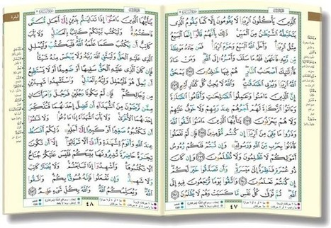 Get To Know About Tajweed Quran And The Common Rules Governing The Same | Tajweed Quran | Scoop.it