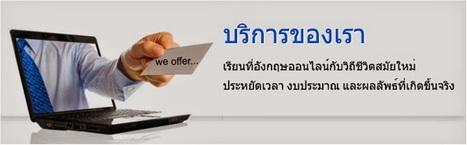 เพลิดเพลินใจไปกับ เรียนภาษาอังกฤษออนไลน์ | Education | Scoop.it