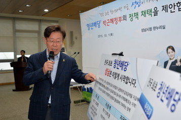 South Korean City Announces the Launch of a 'Youth Dividend' | Peer2Politics | Scoop.it