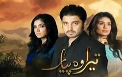 Tera Woh Pyaar Episode 29 - 4th August 2014 | Pakistani Urdu Online Dramas | Scoop.it