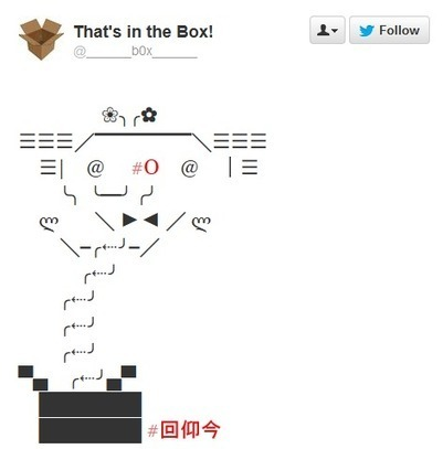 You'll never guess what's in these Twitter ASCII art boxes | ASCII Art | Scoop.it