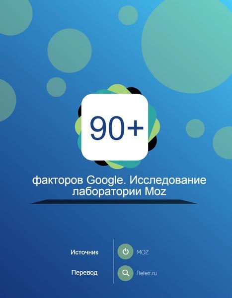 90+ факторов ранжирования Google от научной seo-лаборатории MOZ | World of #SEO, #SMM, #ContentMarketing, #DigitalMarketing | Scoop.it
