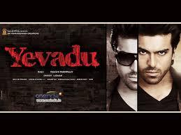 Upcoming Films, Gallery, Photoshoot, GOssips, Movies List, Events, Latest: Yevadu Movie Live Up to Date UPdate zarabol Review | Yevadu Movie Review | Ratings | Live Updates | Story | Premier show | Scoop.it