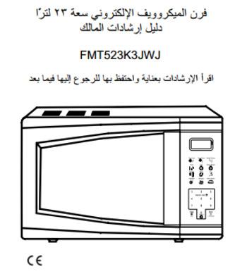 (AR) (EN) PDF) - 23 Litre Electronic Microwave Owner's Instruction Manual / فرن الميكروويف الإلكتروني سعة ٢٣ لترًا, دليل إرشادات المالك | Kelvinator (Google Drive) | Glossarissimo! | Scoop.it