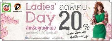 โปรโมรชั่น HOT POT Ladies' Day - อาร์วายที9 | scoppetest | Scoop.it