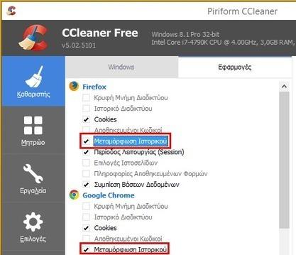 Καθαρισμός Windows - Τα Μυστικά του CCleaner . | Computer4all-of-you | Scoop.it