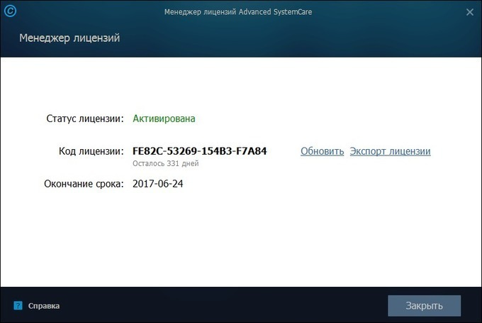 Advanced SystemCare Pro 9.4 - бесплатная лицензия - Новости и Обзоры
