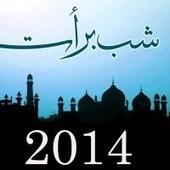 Beautiful Shab-e-barat HD 2014 Wallpapers | | longwallpapers | Scoop.it