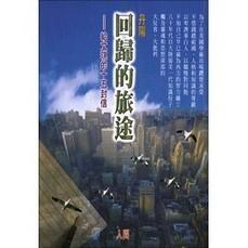 陳映真:台灣的美國化改造 | On China and beyond-English Chinese bilingual magazine | Scoop.it
