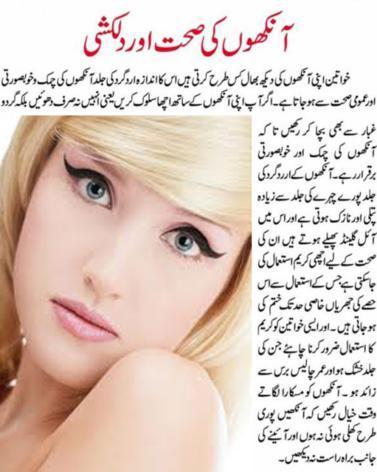 Care your eyes | fashioncentralpk | Scoop.it