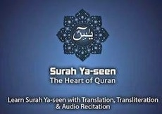Learn Islam: Surah Yaseen Now on Your Smartphones   virtues ofsurah yaseen   Scoop.it