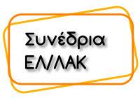 Ελεύθερο Λογισμικό / Λογισμικό ανοιχτού κώδικα - 15 Σεπτεμβρίου: Παγκόσμια Ημέρα Ελεύθερου Λογισμικού | Education Greece | Scoop.it