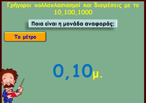 Γρήγοροι πολλαπλασιασμοί και διαιρέσεις με το 10,100,1000 | Ιδιαίτερα μαθήματα Δημοτικού | Scoop.it
