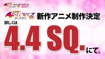To Love-Ru -Trouble- Darkness Gets New Anime | Anime News | Scoop.it