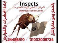 ابادة الحشرات |ابادة حشرات|المركز الالمانى لاباده الحشرات|اباده حشرات المنزل ابادة الحشرات ا ابادة الحشرات| ابادة حشرات|01003006734-24486510 | E-Marketing Online | Scoop.it