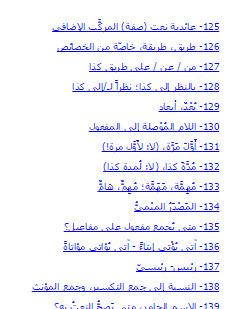 (AR) - فهرس كتاب نحو إتقان الكتابة باللغة العربية | reefnet.gov.sy | Glossarissimo! | Scoop.it