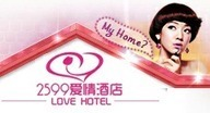 Chinese Love Hotels: If You Build It, They Will Come? | Chinese Tourism | Scoop.it