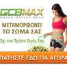 GCBMAX hellas