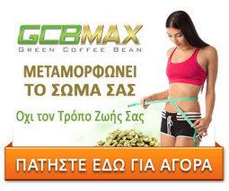 GCBMAX Hellas - Χάπια Αδυνατίσματος με εκχύλισμα πράσινου καφέ: Ιατρικές έρευνες GCBMAX | GCBMAX hellas | Scoop.it