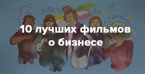 10 лучших фильмов о бизнесе | Rusbase | TV & Kinotrends | Scoop.it