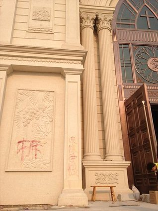 Concern rises in Wenzhou as Christianity booms in capitalist fashion - Global Times   Church Demolition Threat Sparks Sit-In in Wenzhou, China   Scoop.it