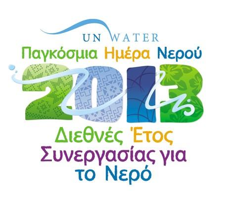 Creation for water celebration - Δημιουργώ για το νερό | INTERNATIONAL YEAR OF WATER COOPERATION 2013 | Scoop.it