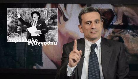 ΑΝΑΣΚΟΠΗΣΗ S02E10 (EoS): ΣΥΡΙΖΑ II | gatoulos | Scoop.it