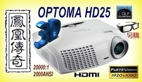 Optoma HD25 et Optoma HD25LV: Projecteurs DLP Full HD 3D abordable | videoprojecteur | Scoop.it