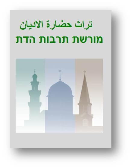 تراث حضارة الاديان  מורשת תרבות הדת - סביבת למידה לכיתה ו' - בתי תפילה   בתי תפילה בשלוש הדתות   Scoop.it