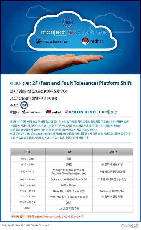(주) 맨텍 Platform Shift 세미나 -  3월 21일 | (주)맨텍 오픈소스 뉴스레터 [2014년 3월 : 제2호] | Scoop.it