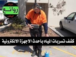شركة كشف تسربات المياه بالرياض 0531219616 | شركة تنظيف خزانات بالرياض | Scoop.it