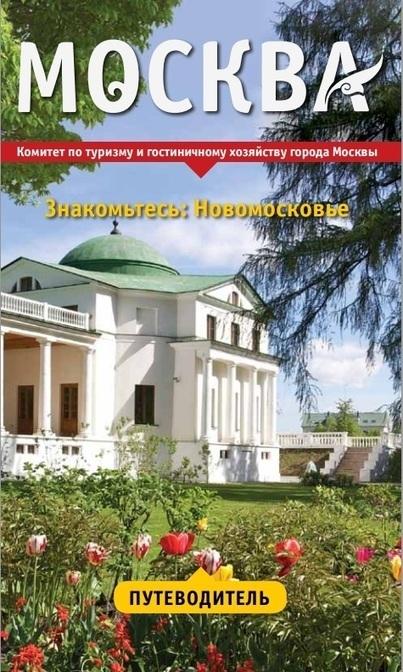 Комитет туризма Москвы начал выкладывать путеводители   Туризм   Scoop.it