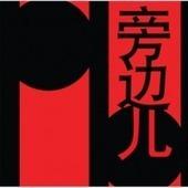 5 blogs consacrés à la musique indépendante en Chine | Music Industry News | Scoop.it