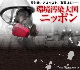 静岡市の震災がれき試験焼却で明らかになった広域処理での放射能拡散増加の可能性 | Genpatsu | Scoop.it