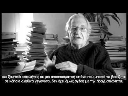 Ο ΣΚΟΠΟΣ ΤΗΣ ΕΚΠΑΙΔΕΥΣΗΣ-Noam Chomsky | Innovation In Education.gr | Scoop.it